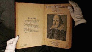 "Photo of المطوية الأولى.. كتاب شكسبير ""النادر"" للبيع في مزاد علني"