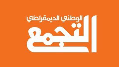 Photo of التجمّع: الدعوى ضد سيجال جزء من نضالنا ضد التحريض