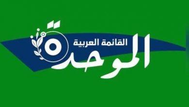 Photo of الإسلامية والقائمة الموحدة: بوحدتنا نواجه محاولات الشطب والإقصاء
