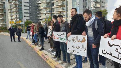 Photo of مظاهرة طلابية في مدينة حيفا ضد صفقة القرن