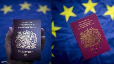 Photo of بريطانيا تتخلى عن جواز السفر العنابي وتعود للأزرق