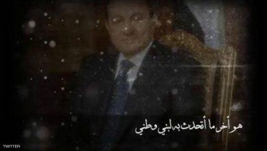 "Photo of فيديو.. ""وصية حسني مبارك"" للشعب المصري"
