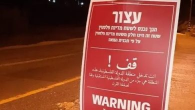 Photo of هل بدئت اسرائيل بتحديد خارطة صفقة القرن ؟