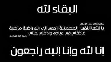 "Photo of شكر وعرفان على تعازي المرحوم خالد حاج يحيى ""سلك """