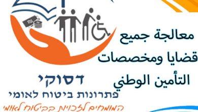 Photo of مكتب الدسوقي لمعالجة جميع قضايا مخصصات التأمين الوطني