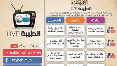 Photo of بلدية الطيبة : برامج على شاشة الطيبة تي في خلال فترة الحجر الصحي