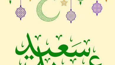 Photo of المجلس الإسلامي للافتاء: غداً السّبت هو المتمم لشهر رمضان ويوم الاحد عيد الفطر