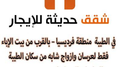 Photo of شقق حديثة للايجار في مدينة الطيبة