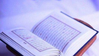 صورة تأثير القرآن