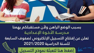 Photo of مدرسة الأخوة الاعدادية تعلن عن افتتاح التسجيل عبر موقع المدرسة