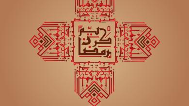 Photo of أحوال الناس مع القرآن الكريم