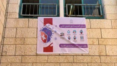 Photo of رهط : اغلاق مدرسة ابن سينا بعد اصابة معلمة بالكورونا