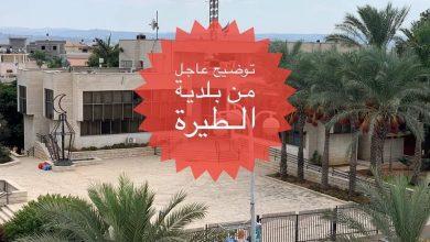 Photo of بلدية الطيرة: ظهور علامات الكورونا على سكان من الطيرة ، ومن تواجد في هذا العرس الدخول للحجر الصحي