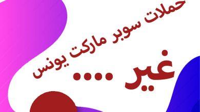 Photo of حملات كبرى في سوبر ماركت يونس ياسين في الطيبة