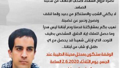 Photo of الطيبة : جمعية صوت التوحد تدعوكم للمشاركة بوقفة الغضب تحت الجسر