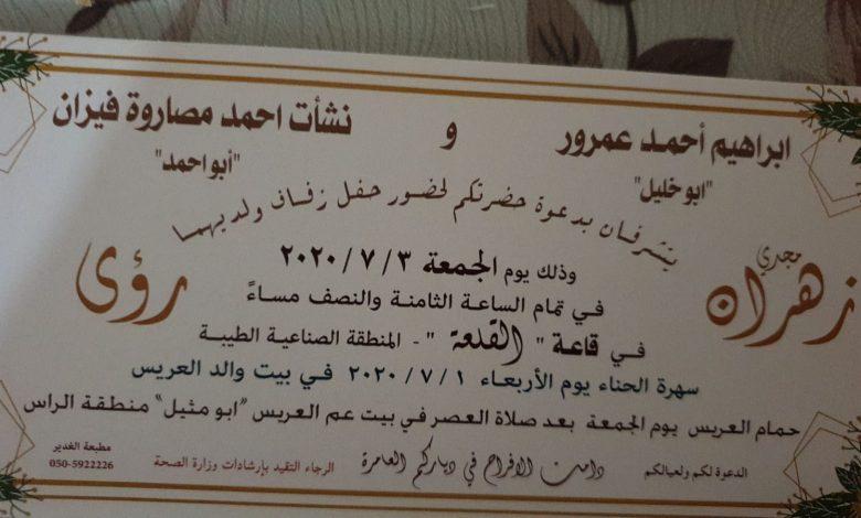 Photo of الغاء حفل زفاف زهران ابراهيم عمرور من الطيبة
