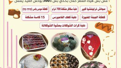 Photo of كعك العيد بس من Sondos Cake
