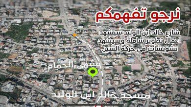 Photo of بلدية الطيبة: أعمال التطوير في المدينة متواصلة – هذه المرة في شارع خالد ابن الوليد