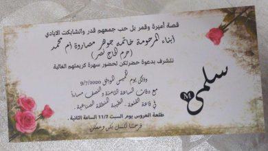 Photo of الطيبة – نقل سهرة العروس سلمى نصر مصاروة الى منزل عائلة العروس
