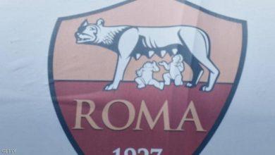 """صورة روما الإيطالي يباع مجددا.. والمشتري دفع """"سدس ثروته"""""""