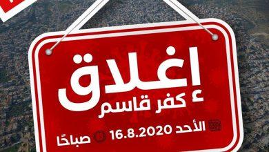 Photo of بلدية كفر قاسم: سيتم اغلاق المدينة إبتداءً من الاحد لمدة شهر