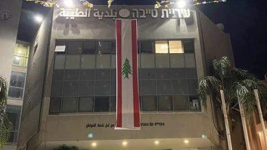 Photo of علم لبنان على مبنى بلدية الطيبة تضامناً مع ضحايا الانفجار