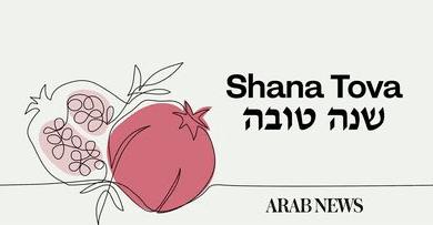 صورة صحيفة سعودية تحتفي بالأعياد اليهودية