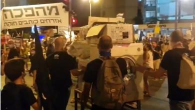 صورة غسالة ملابس في ضيافة متظاهرين ضد نتنياهو.. لماذا؟