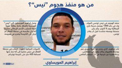 صورة معلومات جديدة عن إبراهيم العويساوي منفذ هجوم نيس