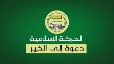 صورة الحركة الإسلامية تعلن عن إقامة صندوق مِنح للطلاب العرب بقيمة مليون شيكل